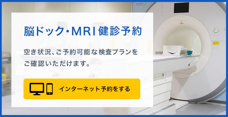 バナー画像:MRI健診予約 空き状況、ご予約可能な検査プランをご確認いただけます。インターネット予約をする