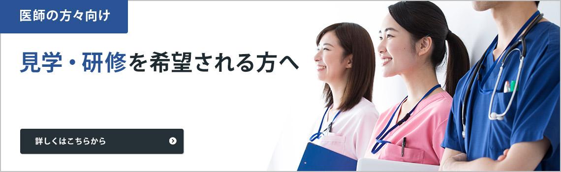 バナー画像:医師の方々向け 見学・研修を希望される方へ