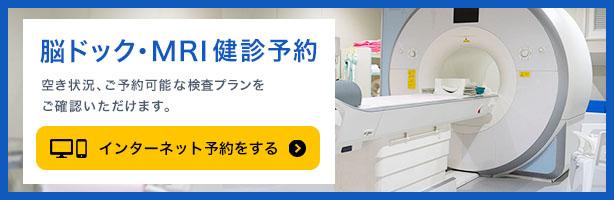 リンクバナー:脳ドック・MRI健診予約